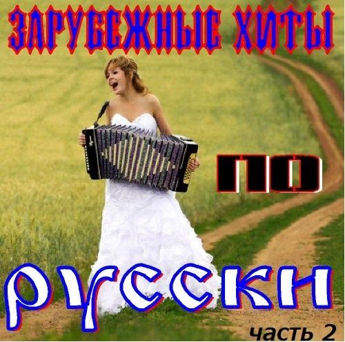Зарубежные хиты на русском.