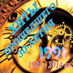 Хиты Прошедшего 30-летия-1991