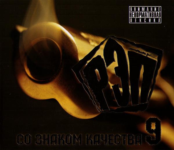 Рэп со знаком качества 9